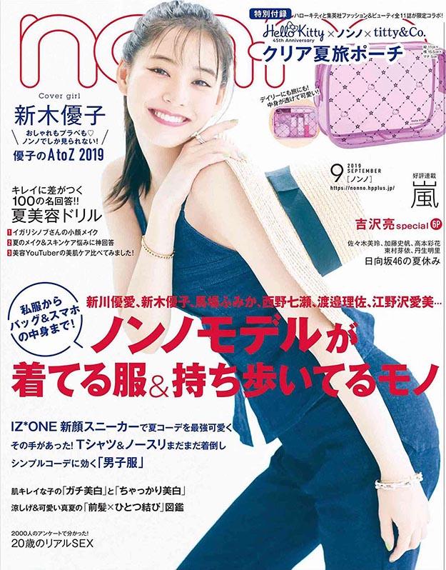 2019年9月nonno杂志PDF电子杂志下载