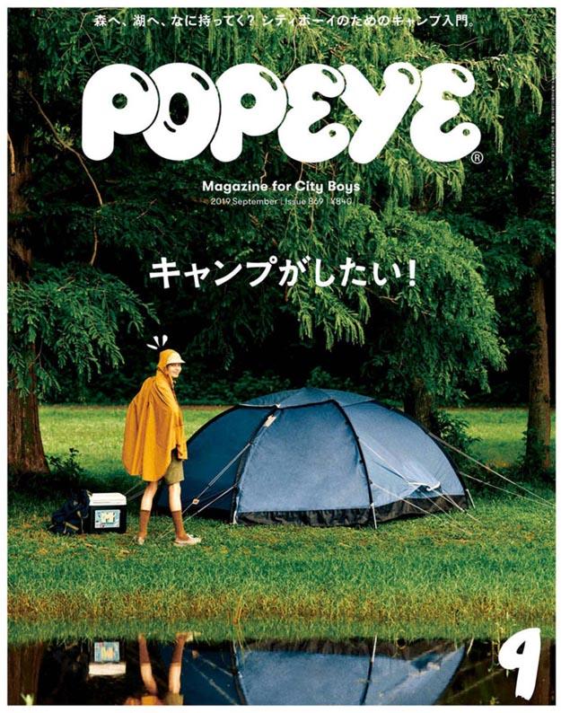 2019年9月Popeye杂志PDF电子杂志下载