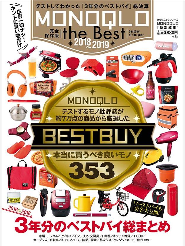 monoqlo杂志2018-2019完全保存版PDF电子杂志下载