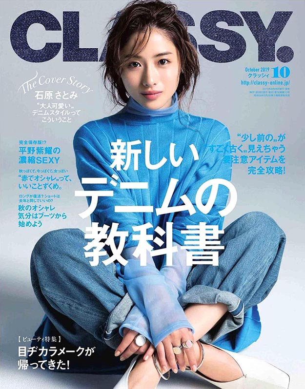 2019年10月日本Classy杂志PDF电子杂志下载