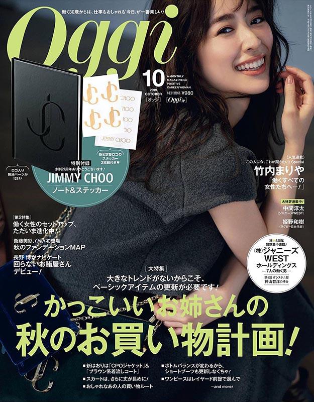 2019年10月日本oggi杂志PDF电子杂志下载