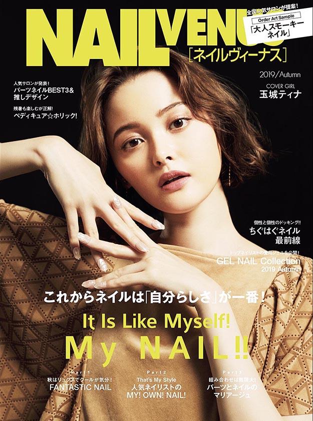 2019年nail venus秋季号PDF电子杂志美甲杂志下载