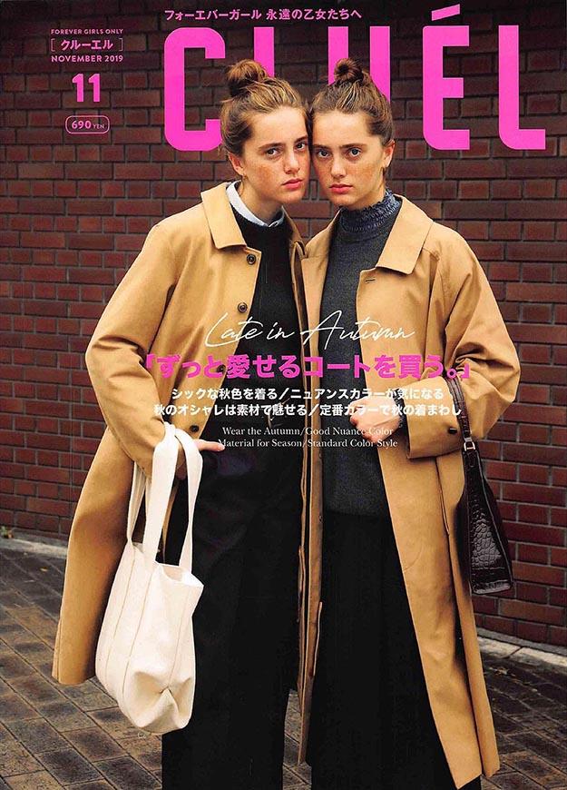 2019年11月cluel杂志PDF电子杂志下载