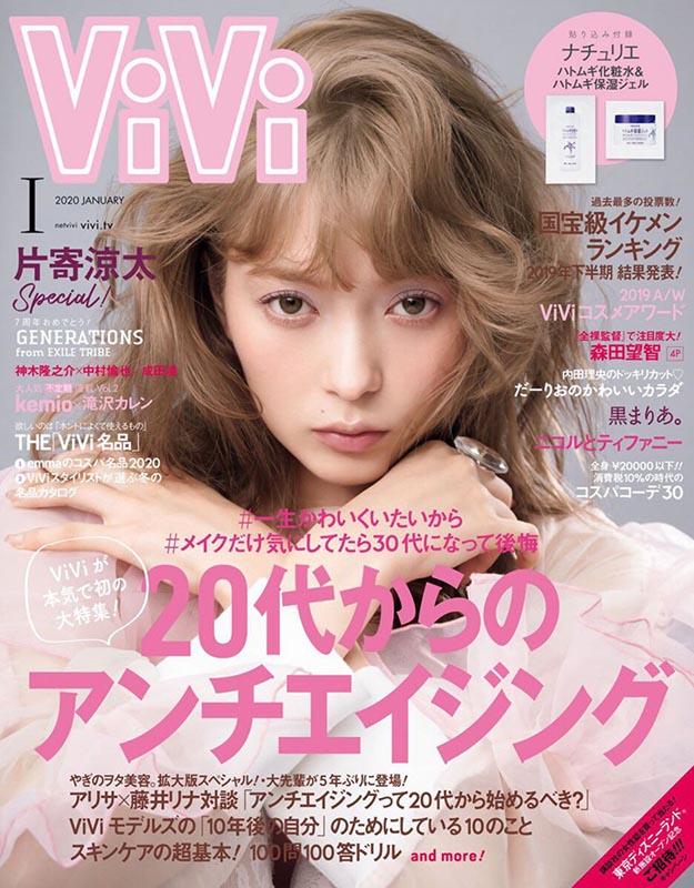 2020年1月vivi杂志电子版PDF电子杂志下载