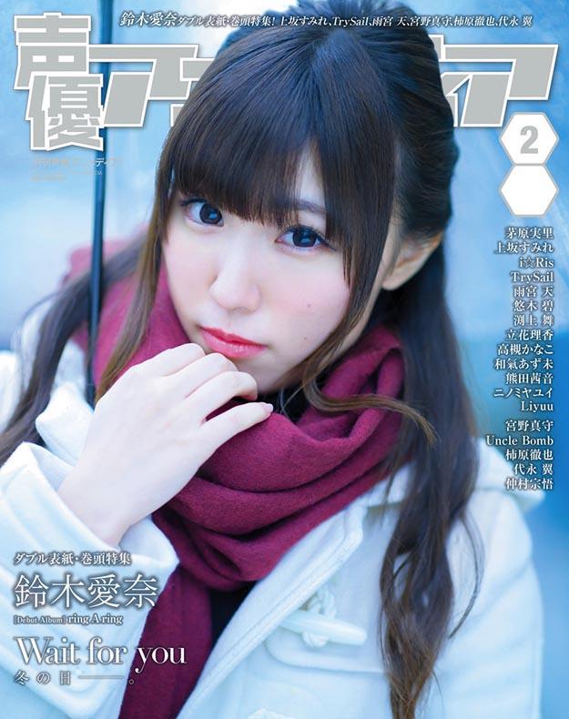 2020年2月声優アニメディア PDF电子杂志 日本声优动画杂志下载