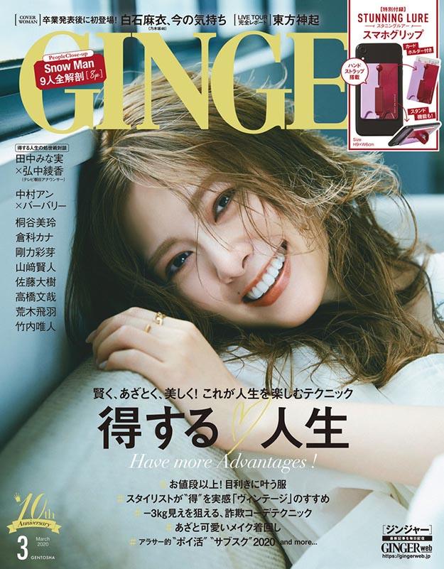 2020年3月Ginger PDF电子杂志下载 日本30岁女装杂志下载
