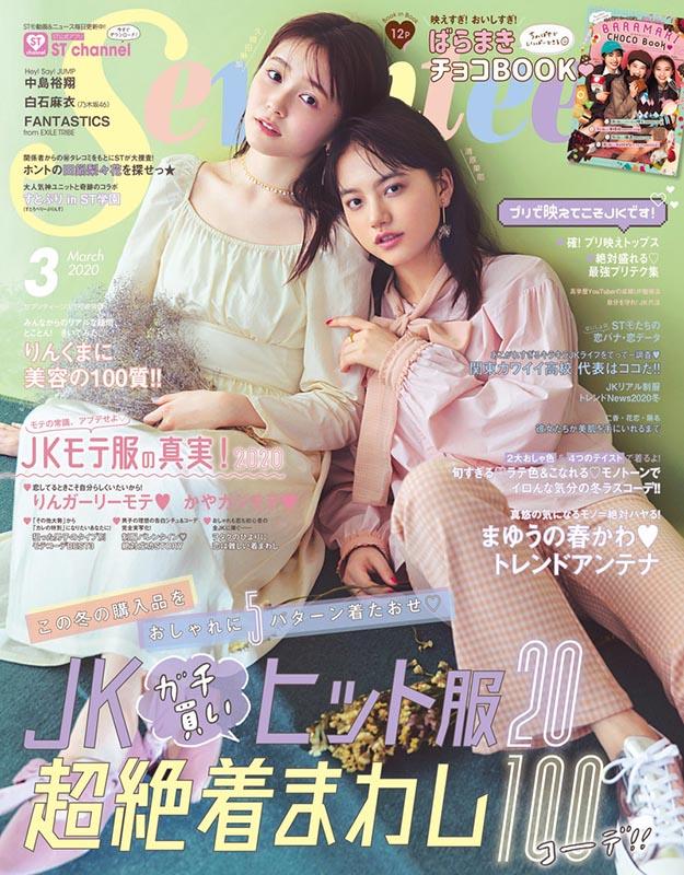 2020年3月Seventeen PDF电子杂志下载 日本青少年时尚杂志下载