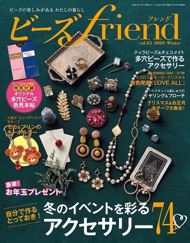 2020年ビーズfriend杂志冬季号PDF电子杂志下载 日本珠宝首饰杂志下载