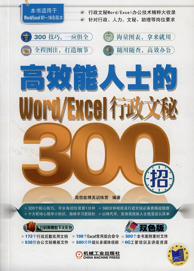 高效能人士的Word/Excel行政文秘300招 PDF电子书下载