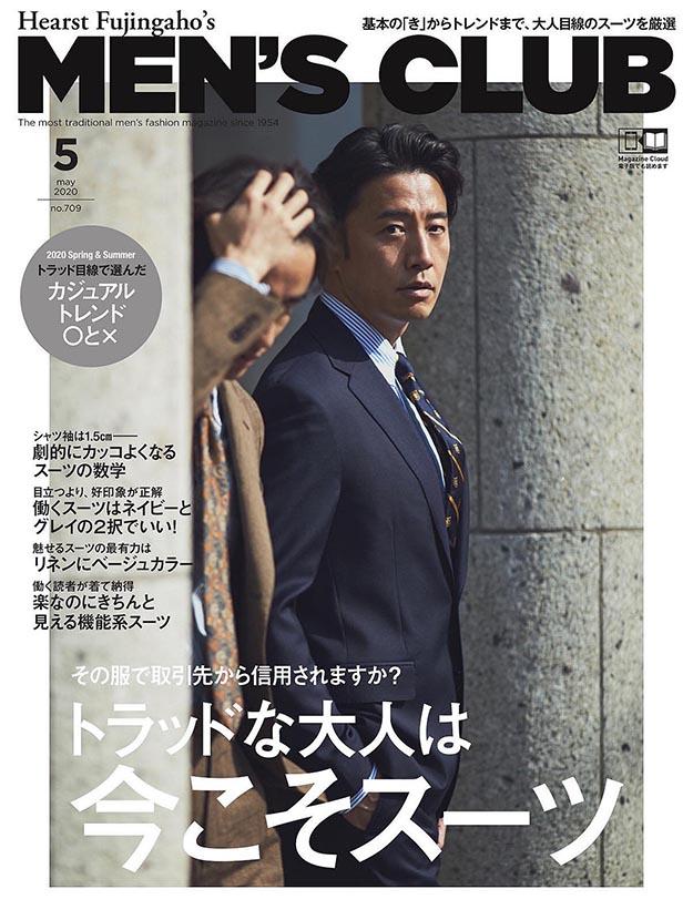 2020年5月Men's club PDF电子杂志下载 日本男性服装杂志下载