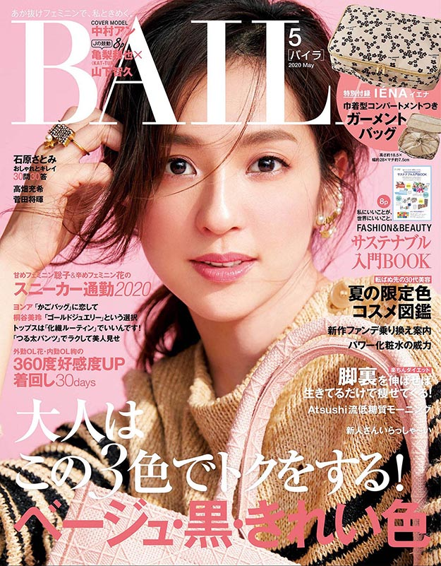 2020年5月BAILA杂志PDF电子杂志下载