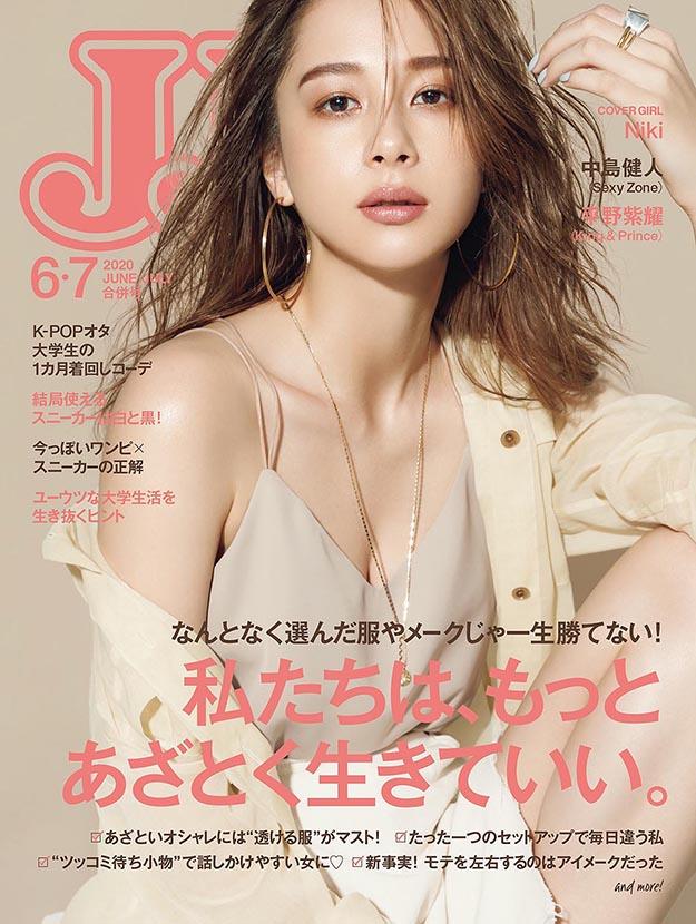 2020年7月JJ PDF电子杂志下载