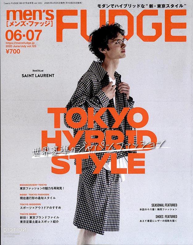 2020年7月men's fudge PDF电子杂志下载