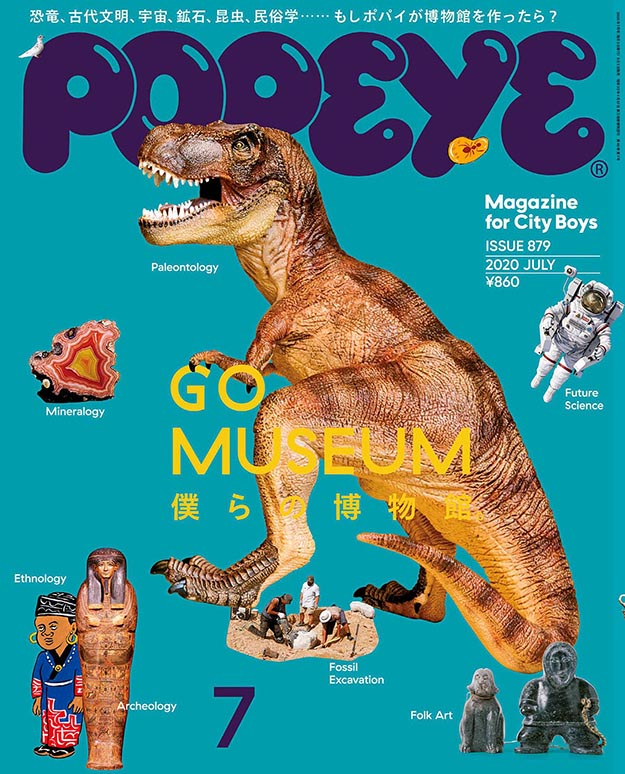 2020年7月Popeye PDF电子杂志下载 Popeye杂志下载