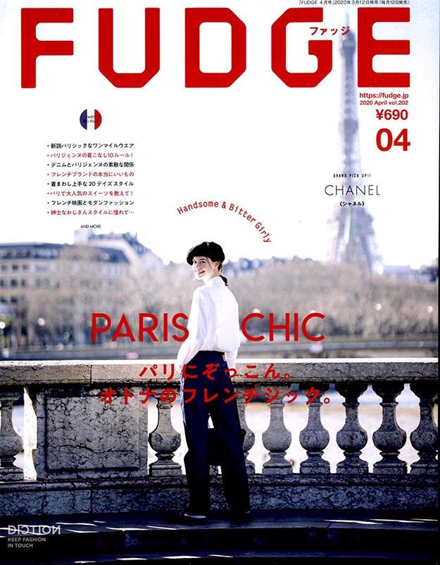 2020年4月Fudge杂志PDF电子杂志下载