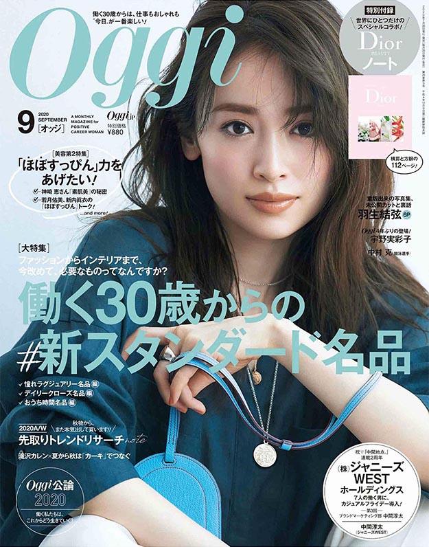 2020年9月oggi PDF电子杂志下载