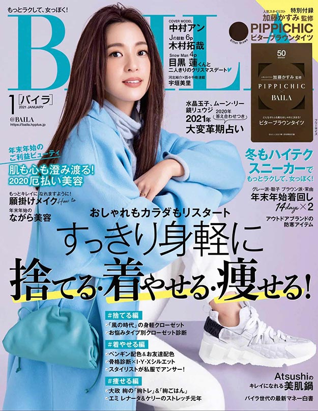 2021年1月Baila PDF电子杂志下载