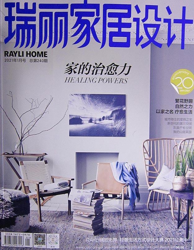 2021年1月瑞丽家居设计PDF电子杂志下载