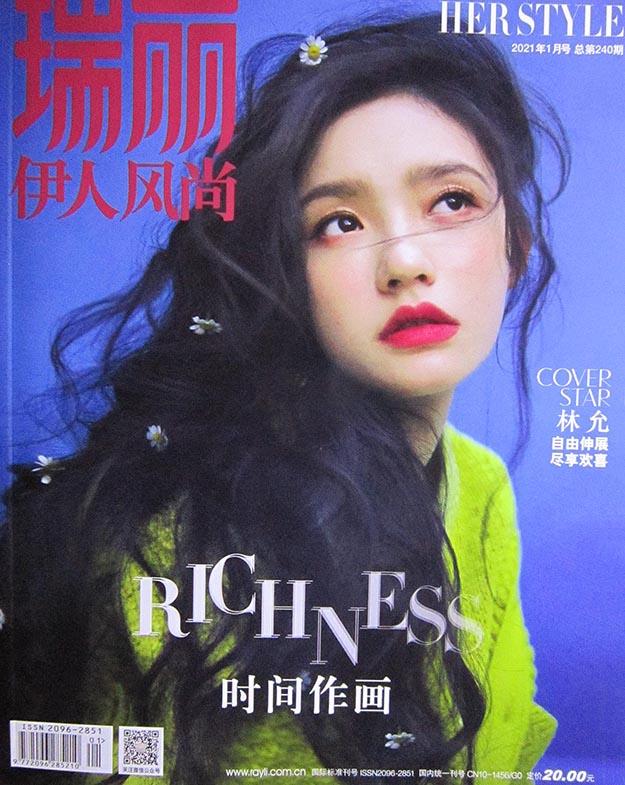 2021年1月瑞丽伊人风尚PDF电子杂志下载