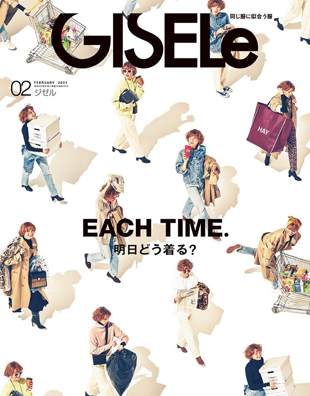 2021年2月Gisele PDF电子杂志下载