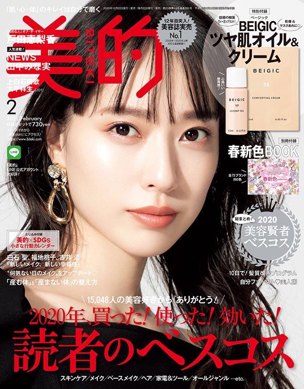 2021年2月美的 PDF电子杂志下载 美妆杂志下载