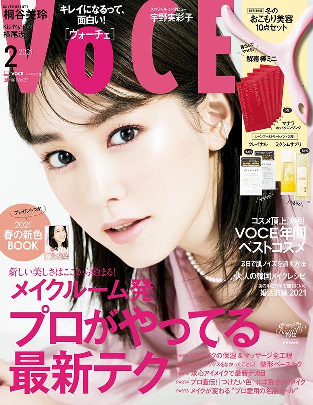 2021年2月voce PDF电子杂志下载 美妆杂志下载