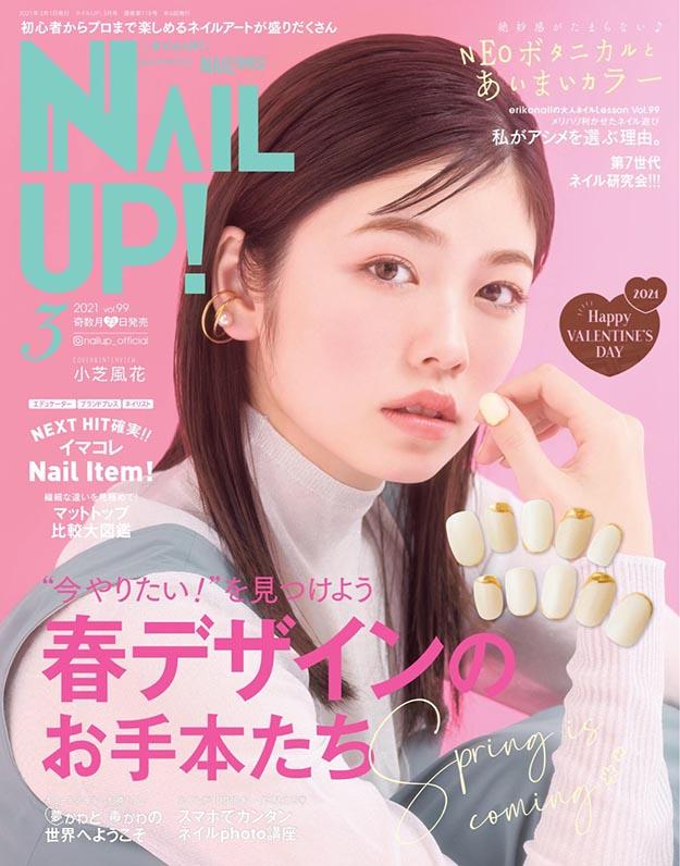 2021年3月nail up PDF电子杂志下载 日本美甲杂志下载
