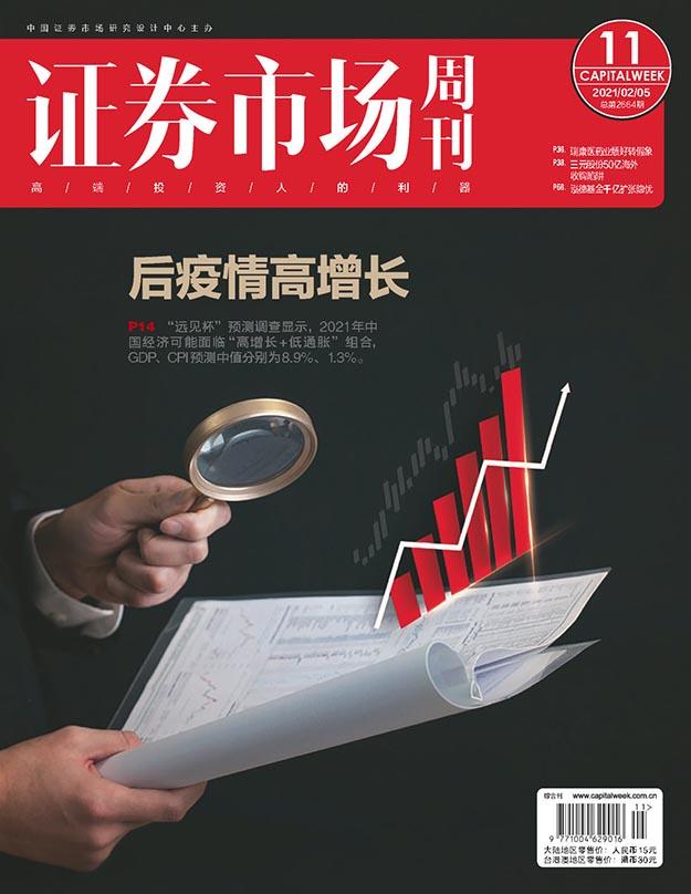 2021年2月5 证券市场周刊 PDF电子杂志下载