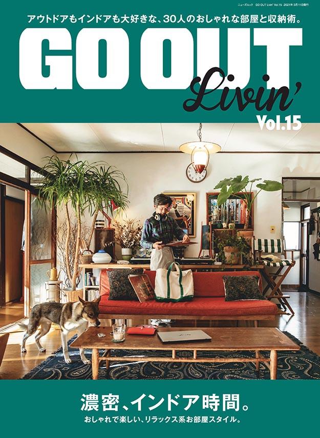 2021年3月Go Out别册 PDF电子杂志下载