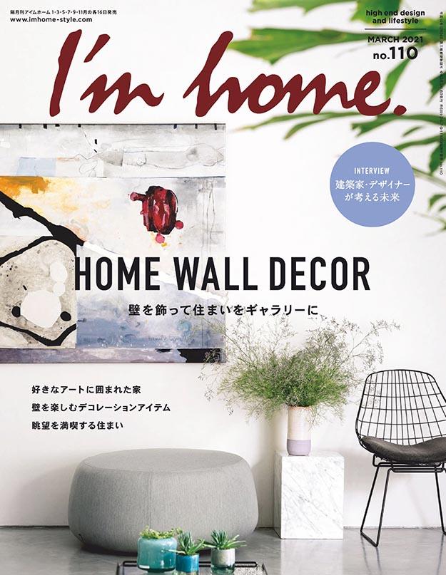 2021年3月I'm home PDF电子杂志下载 日本家装杂志下载