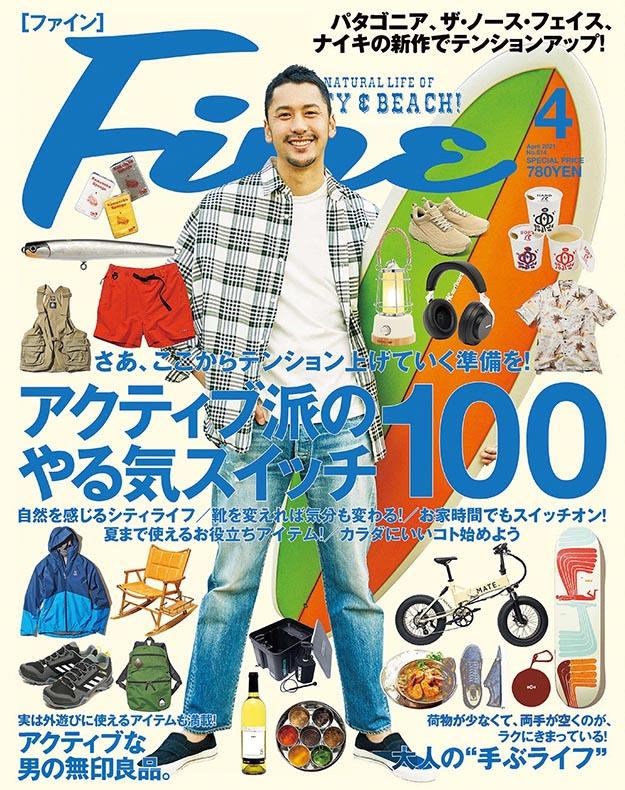 2021年4月Fine PDF电子杂志下载 日文杂志下载