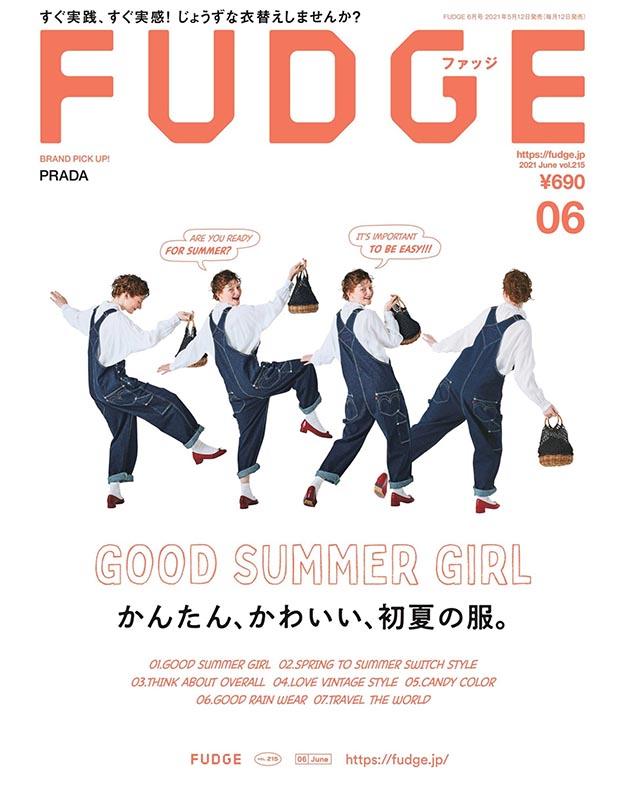 2021年6月FUDGE PDF电子杂志下载