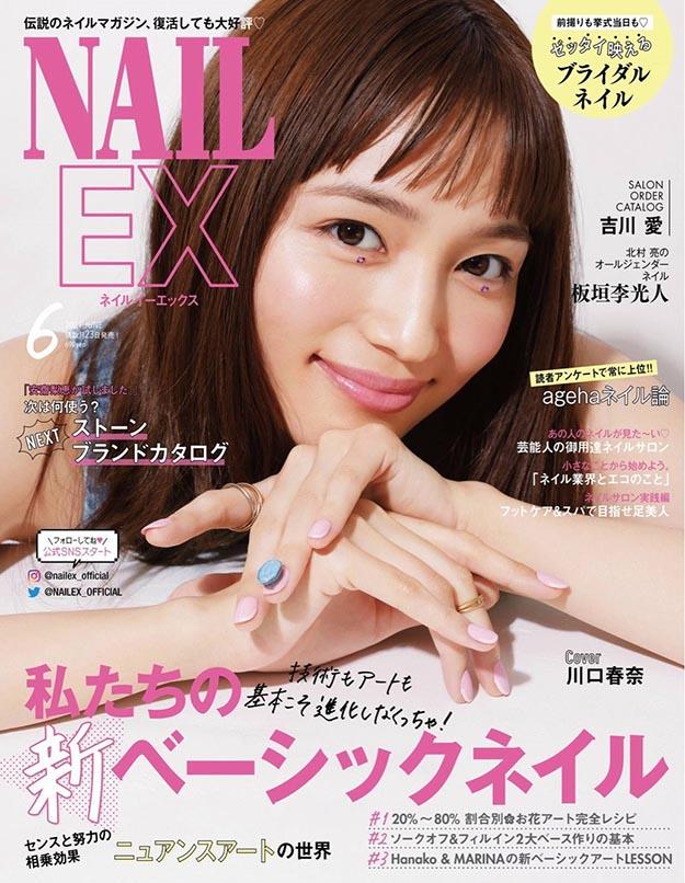 2021年6月NAIL EX PDF电子杂志下载
