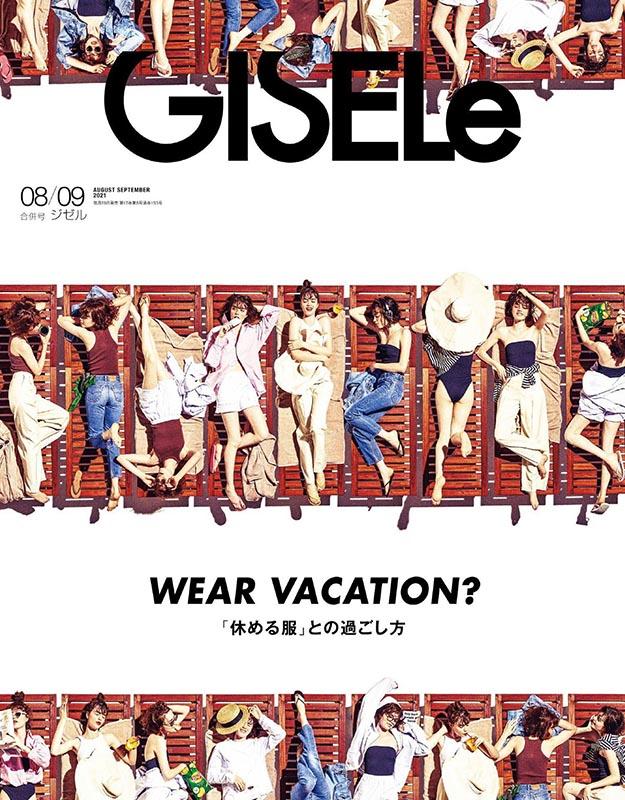 2021年8月GISELe PDF电子杂志下载