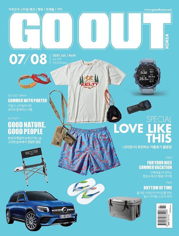 2021年8月GO OUT 韩国版 PDF电子杂志下载