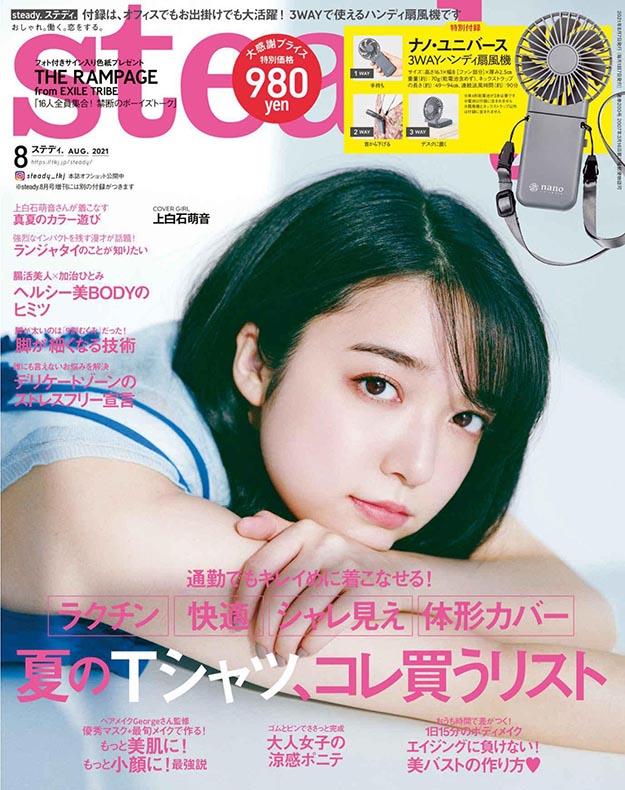 2021年8月steady PDF电子杂志下载