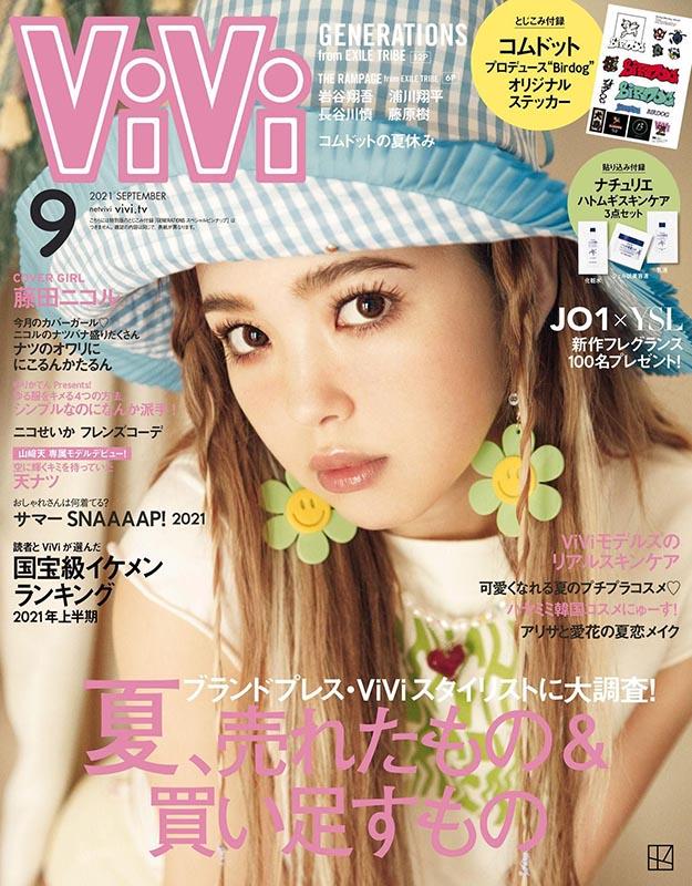 2021年9月VIVI PDF电子杂志下载