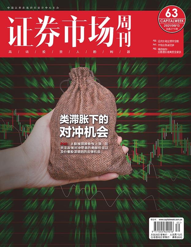 2021年8月13日 证券市场周刊 PDF电子杂志下载