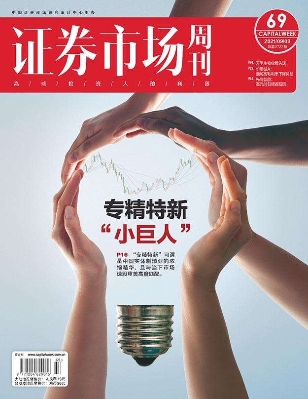 2021年9月3日 证券市场周刊 PDF电子杂志下载
