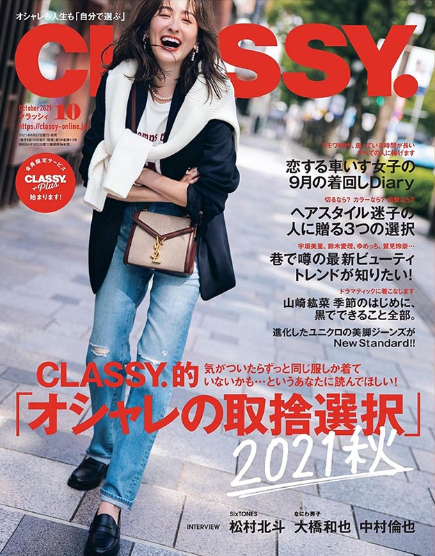 2021年10月Classy PDF电子杂志下载 日文杂志下载