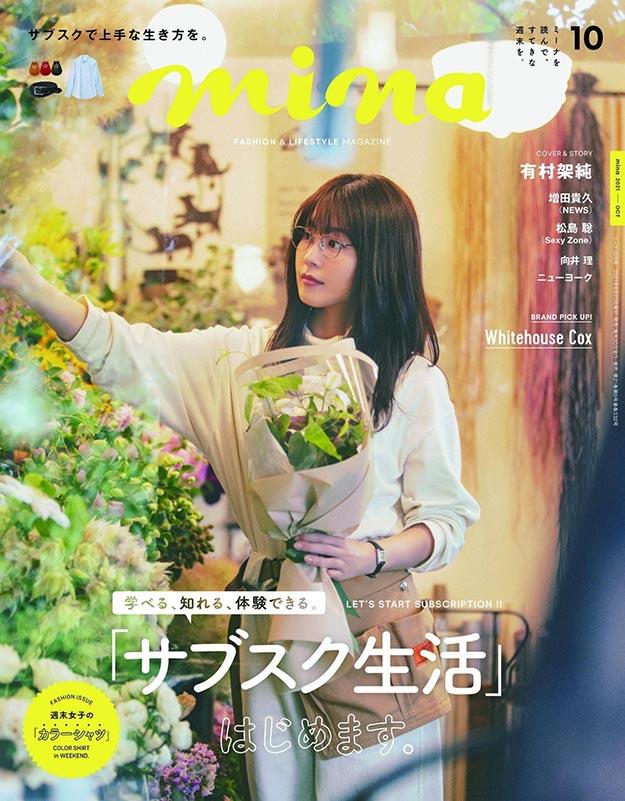 2021年10月mina PDF电子杂志下载 日文杂志下载