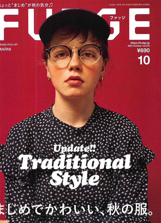 2021年10月Fudge PDF电子杂志下载