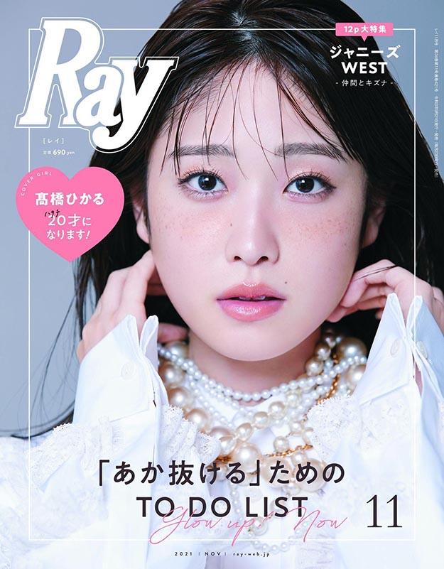 2021年11月Ray PDF电子杂志下载