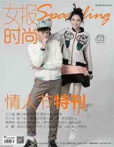 2015年3月女报时尚中文版杂志