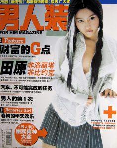 2006年1月男人装杂志PDF电子杂志下载 总期第21期