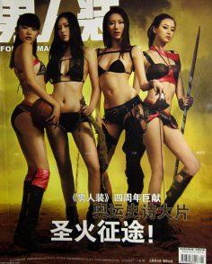 2008年5月男人装电子版PDF电子杂志下载 圣火征途