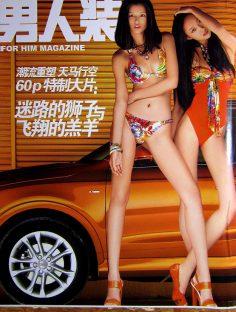 2013年5月男人装9周年纪念号PDF电子杂志下载