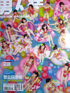2013年10月男人装PDF电子杂志下载 AKB48珍藏版