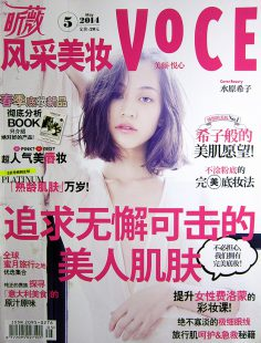 2014年5月昕薇风采美妆PDF电子杂志下载 VOCE中文版 水原希子