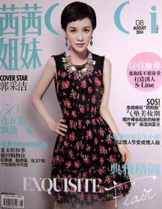 2014年8月茜茜姐妹ceci中文版PDF电子杂志下载